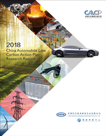 EN-China Automobile Low Carbon Action Plan Research Report-2018